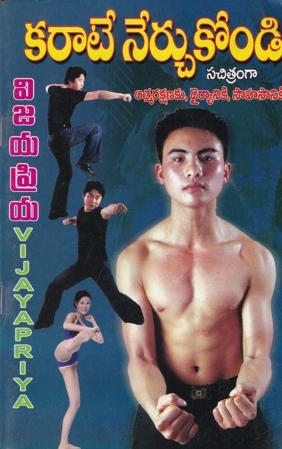 Karate Nerchukondi Sachitramga Telugu Book By Vijayapriya