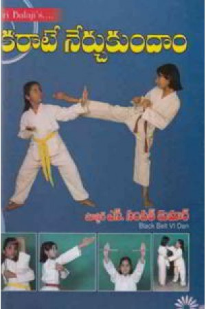 Karate Nerchukundam Telugu Book By S.Sampat Kumar