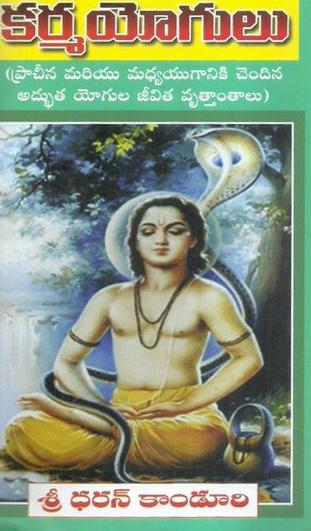Karmayogulu Telugu Book By Sreedharan Kanduri