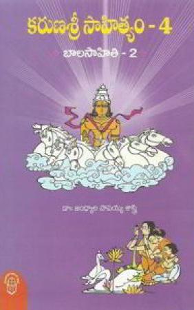 Karunasri Sahityam - 4 Balasahiti - 2 Telugu Book By Jandhyala Papaiah Sastry