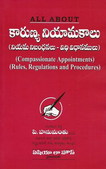 Karunya Niyamakalu Telugu Book By P.Hanumanthu (Compassionate Appintments) (Rules, Regulations and Procedures)