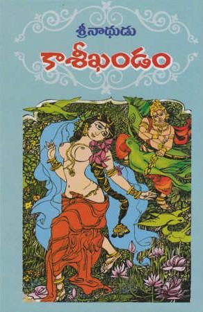 Kaseekhandam Telugu Book By Srinadhudu