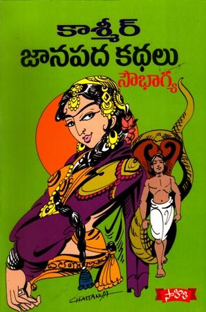Kashmir Janapada Kathalu Telugu Book By Sowbhagya
