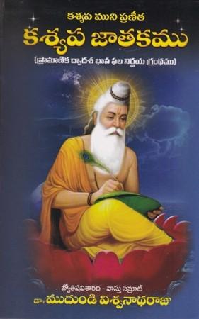 Kashyapa Jatakamu Telugu Book By Dr. Mudundi Viswanatha Raju