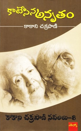 Katesina Arutam Telugu Book By Kakani Chakrapani (Kakani Chakrapani Navalalu - 8)