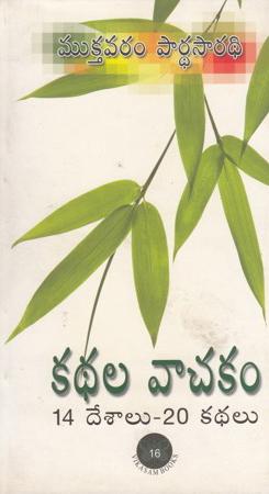 Kathala Vachakam Telugu Book By Mukthavaram Pardhasaradhi (14 Desalu - 20 Kathalu)