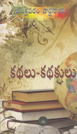 Kathalu Kathakulu Telugu Book By Mukthavaram Pardhasaradhi