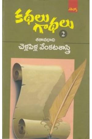 kathalu_-_gaathalu_dwiteeya_bhaagamu