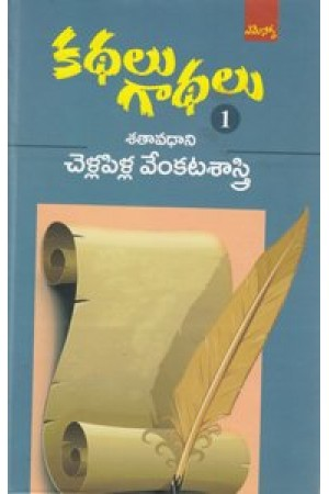 kathalu_-_gaathalu_pradhama_bhaagamu