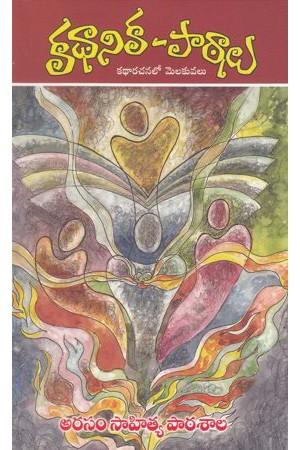 kathanika-pathalu-telugu-book-by-multiple-authors