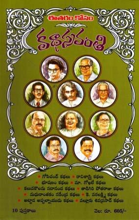 Kathasravanthi - 3 Telugu Book By Abhyudaya Rachaitala Sangam