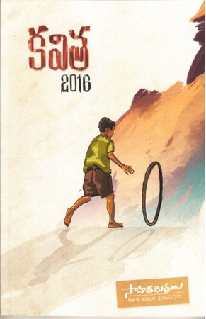 Kavita - 2016 Telugu Book By Visweswara Rao