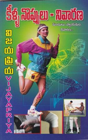 Keella Noppulu - Nivarana Telugu Book By Vijayapriya