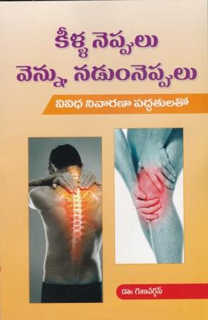 Keella Noppulu - Vennu, Nadum Noppulu Telugu Book By Gunavardhan