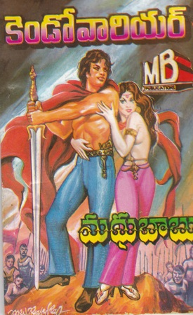 Kendo Warrior Telugu Novel By Madhu Babu (Novels Of Madhubabu)
