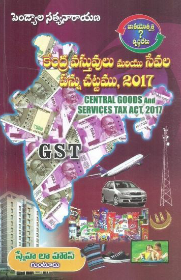 Kendra Vastuvulu Mariyu Sevala Pannu Chattamu, 2017 (Central Goods And Services Tax Act, 2017) Telugu Book Pendyala Satyanarayana