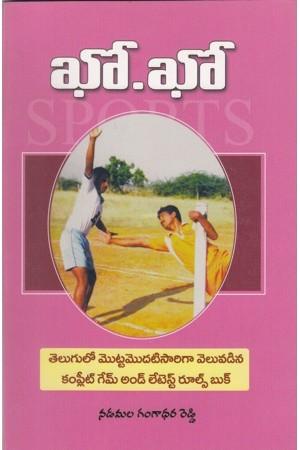 Kho Kho Telugu Book By N.Gangadhara Reddy