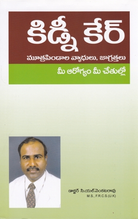 Kidney Care Telugu Book By C.L.Venkata Rao