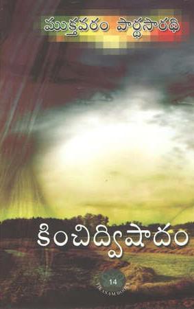 Kinchidwishadam Telugu Book By Mukthavaram Pardhasaradhi