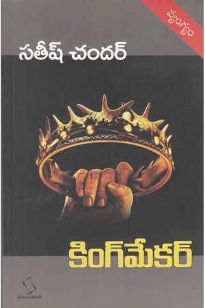 King Maker Telugu Book By Satish Chandar