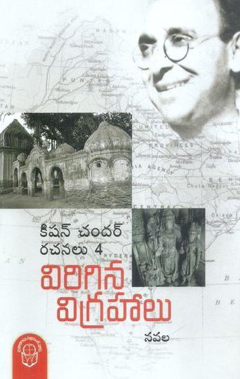 Kishan Chandar Rachanalu Virigina Vigrahalu Telugu Novel By Kishan Chander