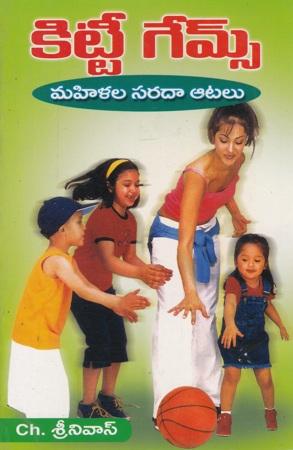 Kitty Games Mahilala Saradaa Atalu Telugu Book By Ch. Srinivas