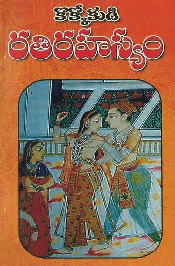 Kokkokudi Rati Rahasyam Telugu Book By Kakkokudu And Chandra Hasa