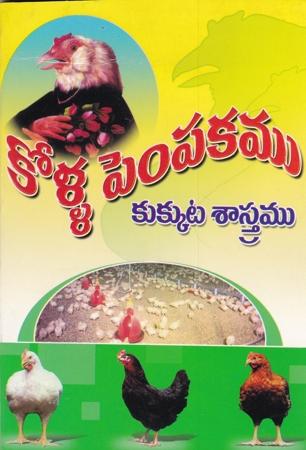 Kolla Pempakamu Kukkuta Sastramu Telugu Book By Dasari Durga Prasad