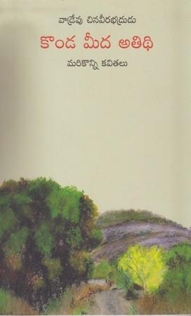Konda Meeda Atithi Telugu Book By Vadrevu Chinaveerabhadrudu (A Guest On The Hill)