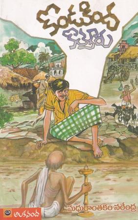 Kondakinda Kotturu Telugu Book By Madhurantakam Narendra