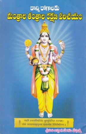 Konni Rogalaku Mantrala Tantrala Rakshana Parichayam Telugu Book By Annangi Venkata Seshalakshmi