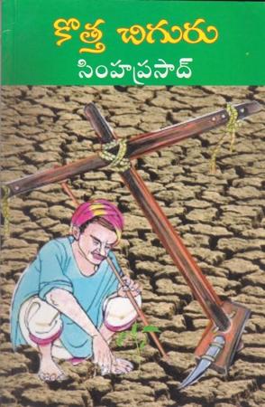 Kotha Chiguru Telugu Book By Simhaprasad