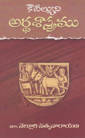 Koutilyuni Ardhasastramu Telugu Book By Nelluri Satyanarayana