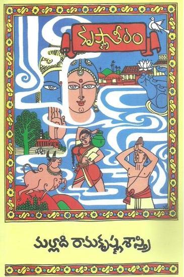 Krishnateeram Telugu Book By Malladi Ramakrishna Sastry