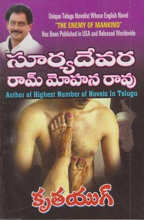 krutayug-telugu-novel-by-suryadevara-ram-mohana-rao-novels