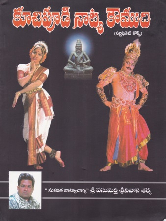 Kuchipudi Natya Koumudi Telugu Book By Sri Pasumarthy Srinivasa Sarma