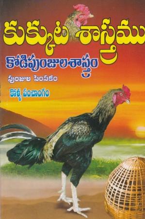 kukkuta-sastramu-kodipunjula-sastram-telugu-book-by-putcha-srinivasarao-punjula-pempakam-kolla-panchangam