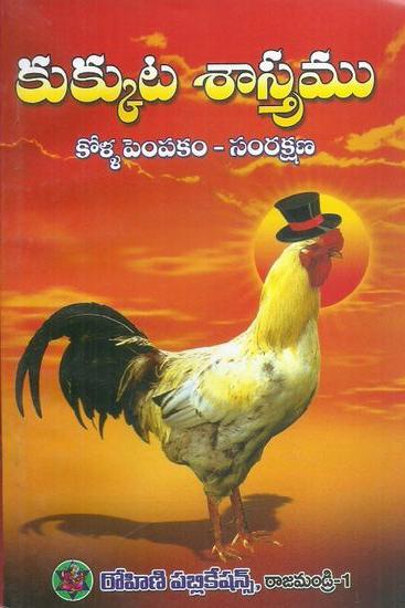 Kukkuta Sastramu (Kolla Pempakam Samrakshana) Telugu Book By P B Veerachary