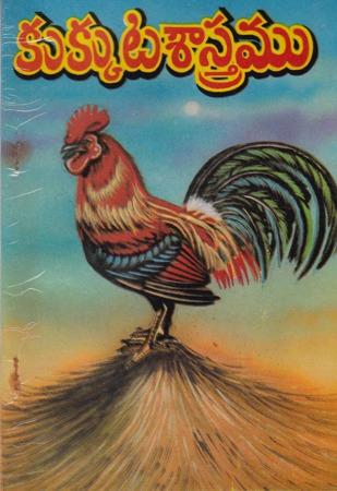 Kukkuta Sastramu Telugu Book By V.V.Raju