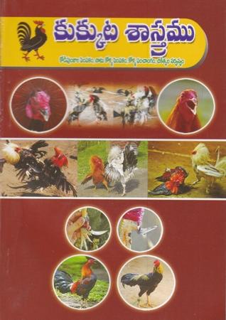 Kukkuta Sastramu Telugu Book By V.V.Raman (V V Raman)