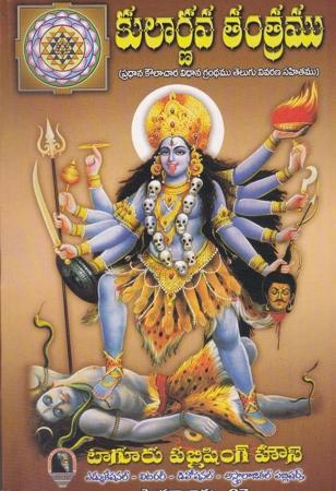 Kularnava Tantramu Telugu Book By Lingam Veerabhadra Kavi