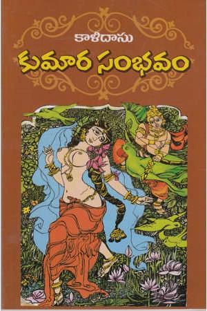 Kumara Sambhavam Telugu Book By Kalidasu