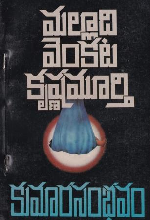 Kumara Sambhavam Telugu Novel By Malladi Venkata Krishna Murthy