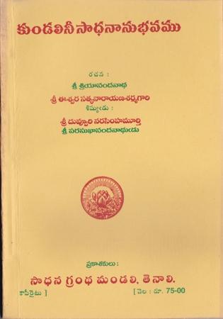 kundalinee-saadhanaanubhavamu-telugu-book-by-eeswara-satyanarayana-sharma