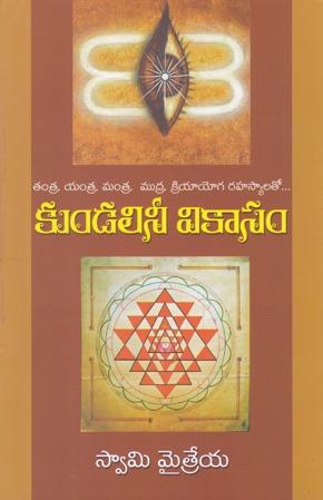Kundalini Vikaasam Telugu Book By Swamy Maitreya