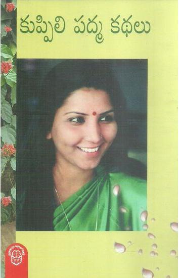 Kuppili Padma Kathalu Telugu Book By Kuppili Padma