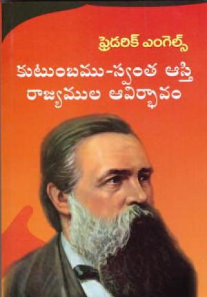 Kutumbamu - Swanta Asthi Rajyamula Avirbhavam Telugu Book By Fredrick Angles