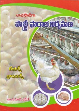 Labhasatiga Poultry Pharala Nirvahana