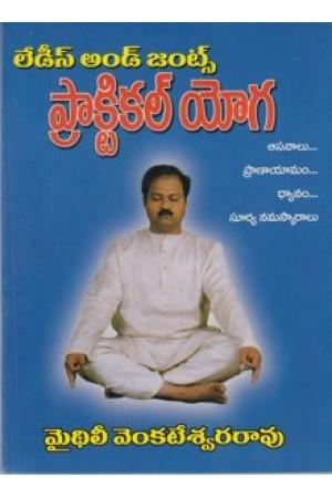 ladies-and-gents-practical-yoga-telugu-book-by-maithili-venkateswara-rao