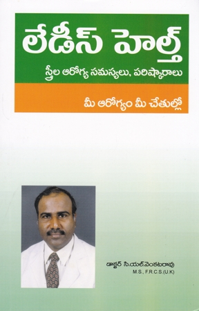 Ladies Health Telugu Book By C.L.Venkata Rao